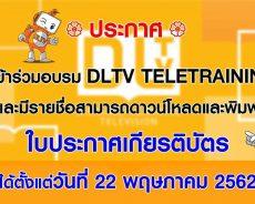 ดาวน์โหลดเกียรติบัตรการประเมินทดสอบความรู้ความเข้าใจ การอบรมการจัดการเรียนการสอน โดยใช้การศึกษาทางไกลผ่านดาวเทียม DLTV TELETRAINING