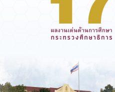 17 ผลงานเด่นด้านการศึกษา กระทรวงศึกษาธิการ